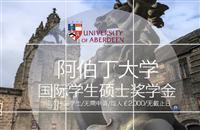 阿伯丁大学_英国阿伯丁大学_University of Aberdeen-中英网UKER.net