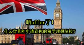晒offer了!什么背景能申请到你的留学理想院校?