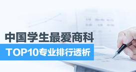 中国学生最爱学科TOP10专业排名透析(商科)