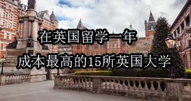 在英国留学一年成本最高的15所英国大学