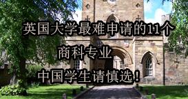 英国大学最难申请的11个商科专业 中国学生请慎选!