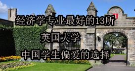 经济学专业最好的13所英国大学 中国学生偏爱的选择