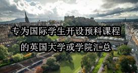 专为国际学生开设预科课程的英国大学或学院汇总