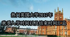 热门英国大学2017年秋季入学时间以及结束时间汇总